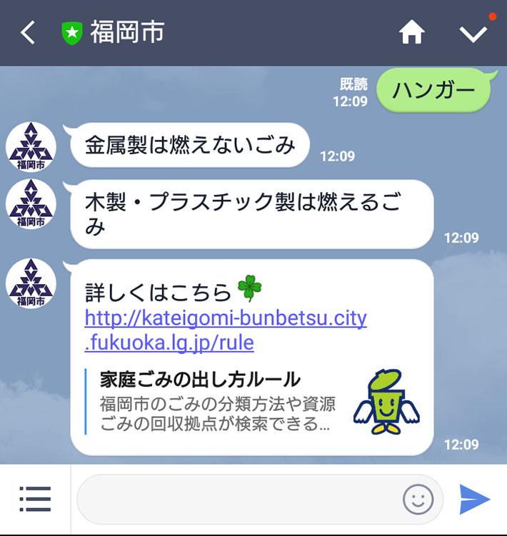 ゴミ 福岡 分別 市