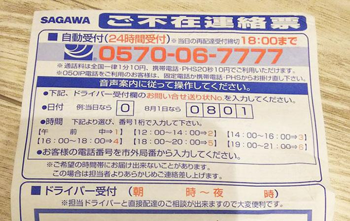 指定 佐川 急便 受け取り 時間 佐川急便からの荷物の配達日時を変更、指定をする方法!電話やWEBから簡単手続き!
