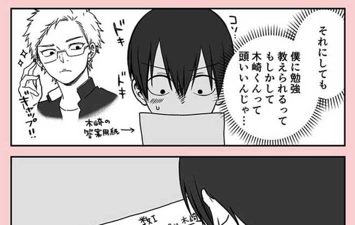 微妙に優しいいじめっ子』 衝撃...