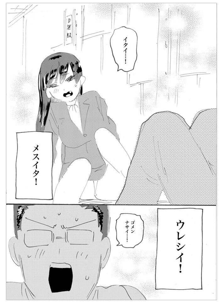 恋愛 漫画