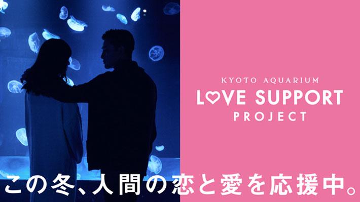 京都水族館 4YouTube動画>19本 ->画像>20枚