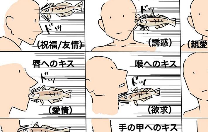 キスってこんな意味があったんだ!」 魚を使った解説イラストに笑う ...