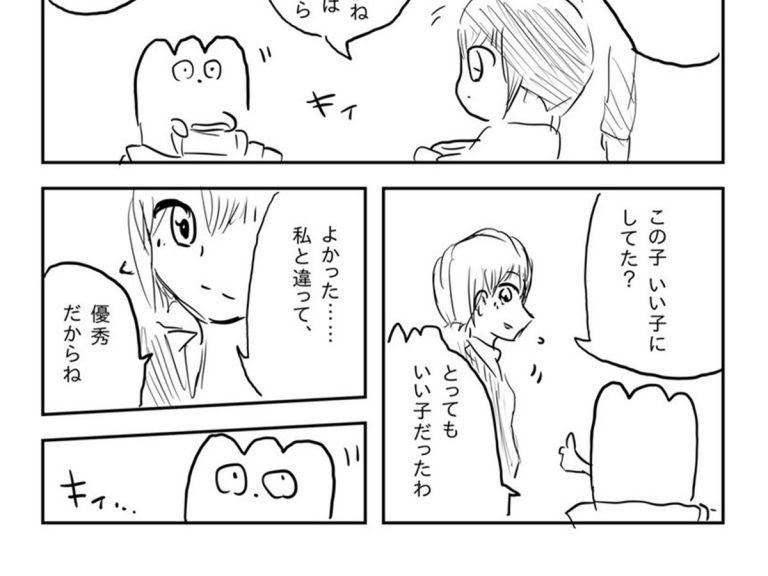 ゲイ 漫画 道端