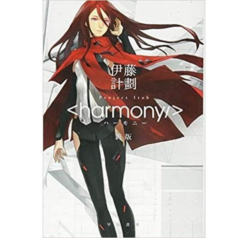 伊藤計劃『ハーモニー』