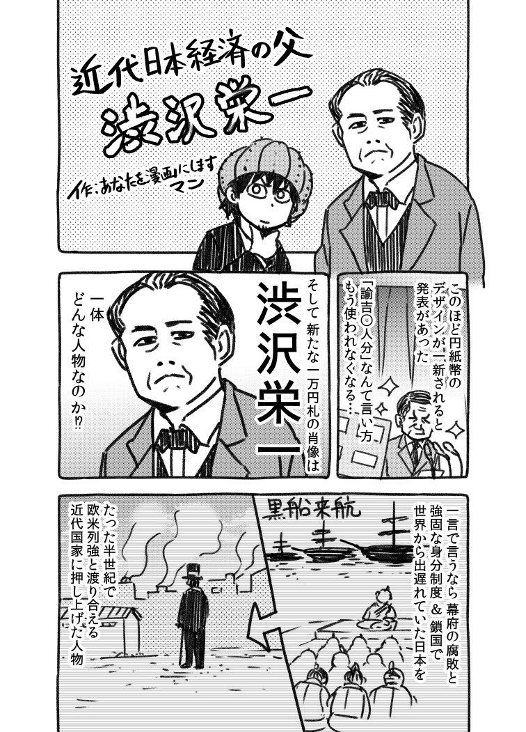 札 円 人物 万 一