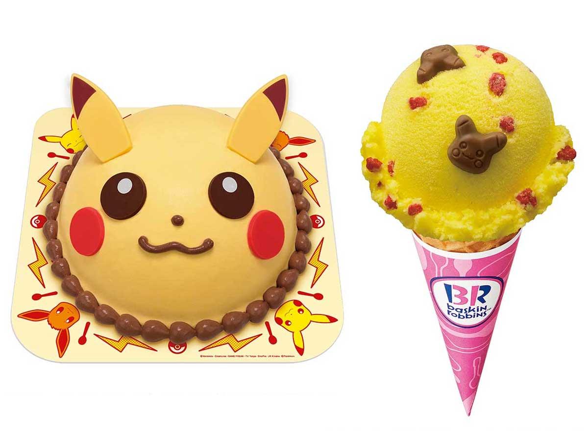サーティワン アイス ケーキ 値段 2019