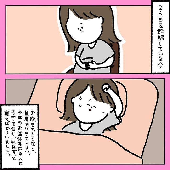 眠い 妊婦 妊娠中はとにかく眠い!仕事中の眠気対策7選! のちさんち