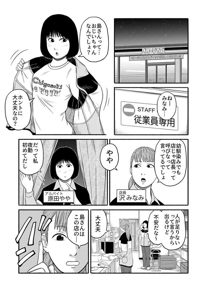 無料 島 さん 漫画