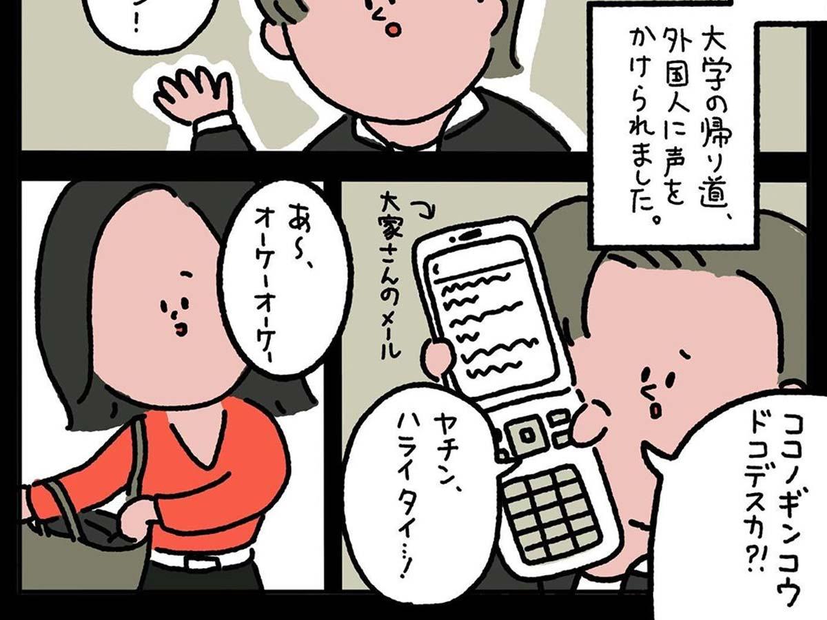 電話 話 携帯 ゾッと 番号 占い する