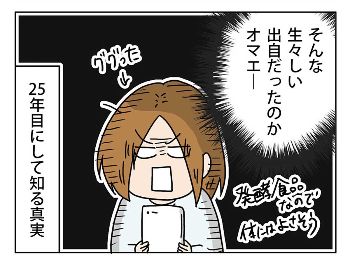 ナタデココ ブーム
