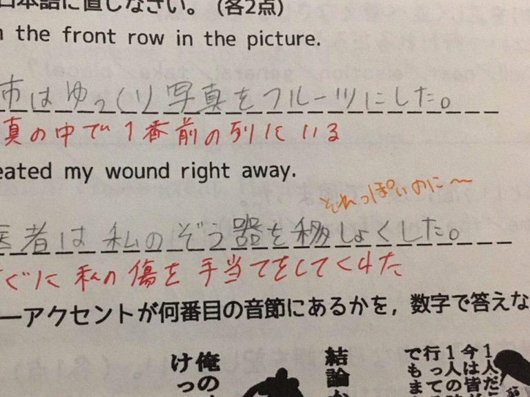 正解 英語 不