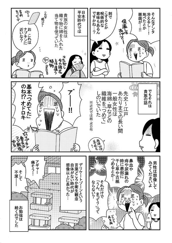 広告 アンネ ナプキン 生理用品の社会史 田中