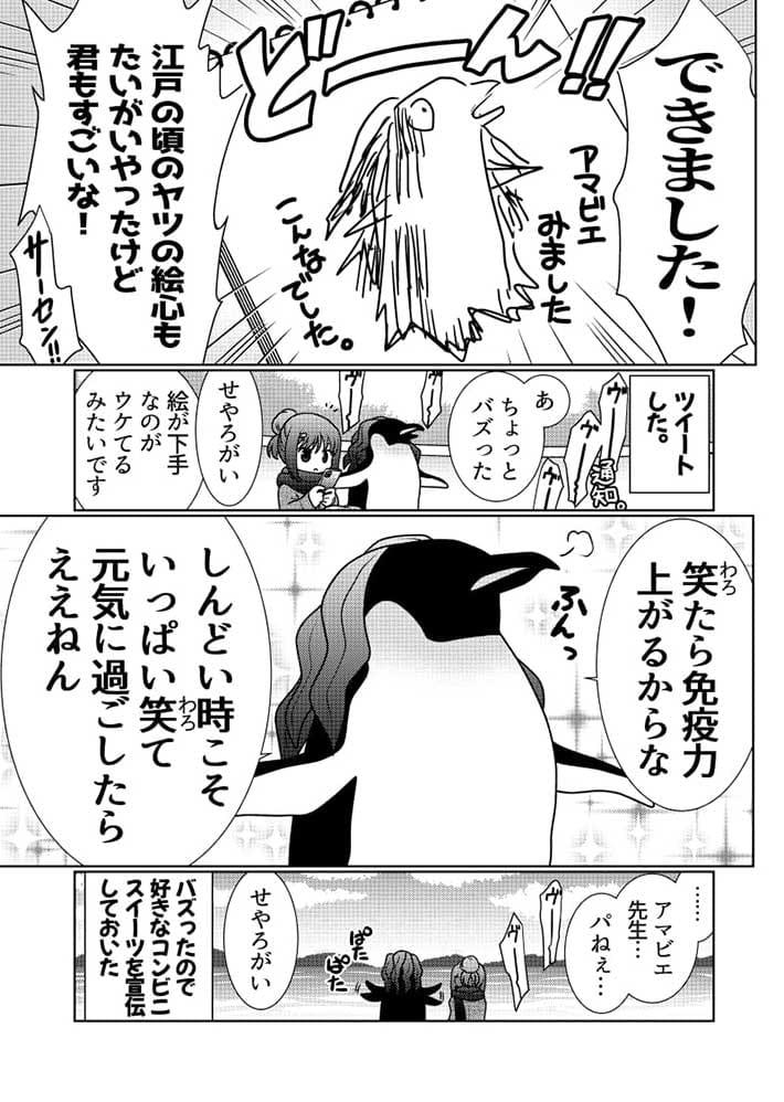 アマビエ 海外 の 反応 日本の妖怪アマビエが世界で流行の兆し