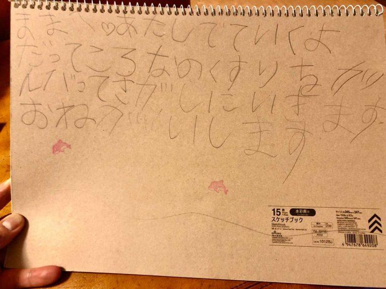 私 の ヒモ 男 手紙
