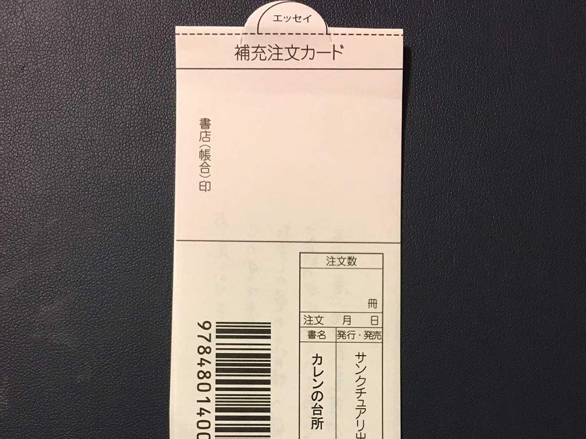 本 滝沢 カレン 料理