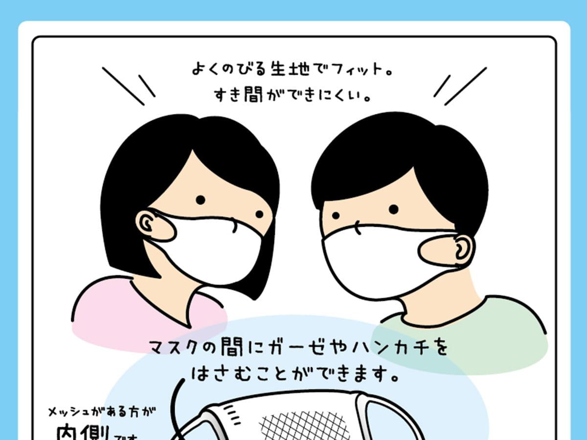洗える マスク アツギ