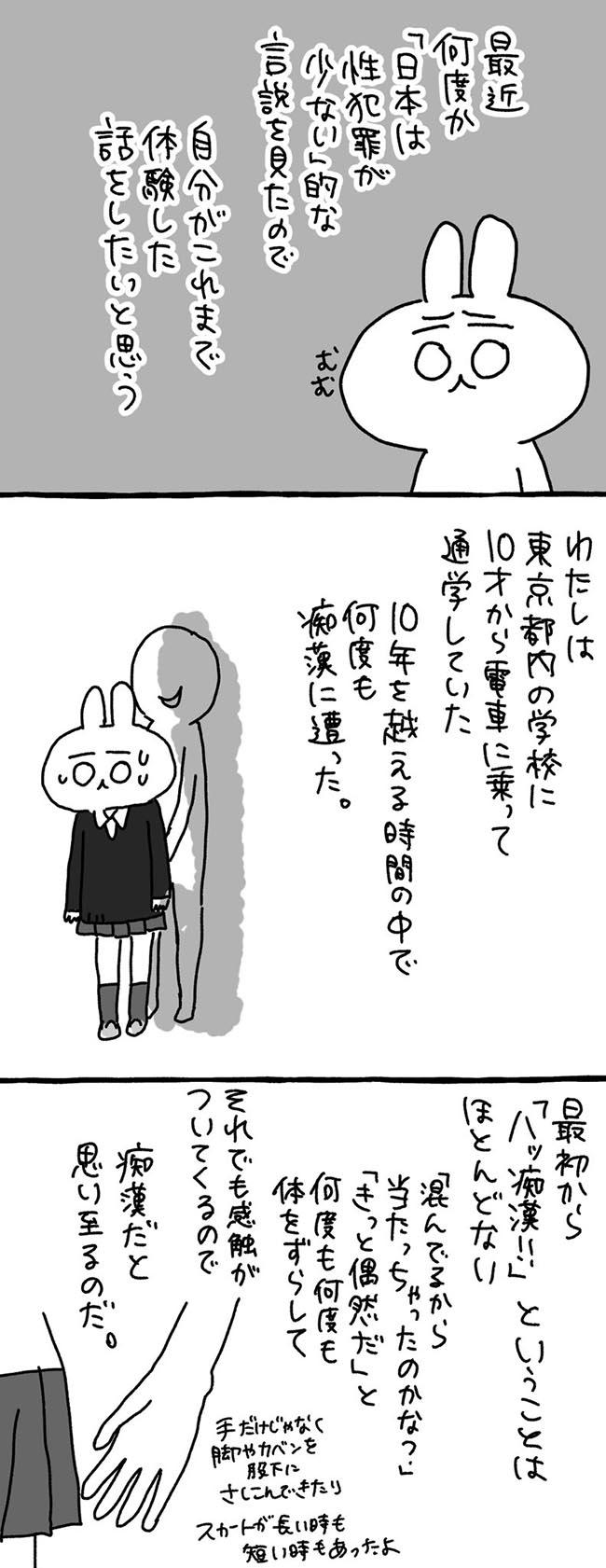 日本は性犯罪が少ない? 「怖くて相談できない」「地獄か…!」 – grape ...