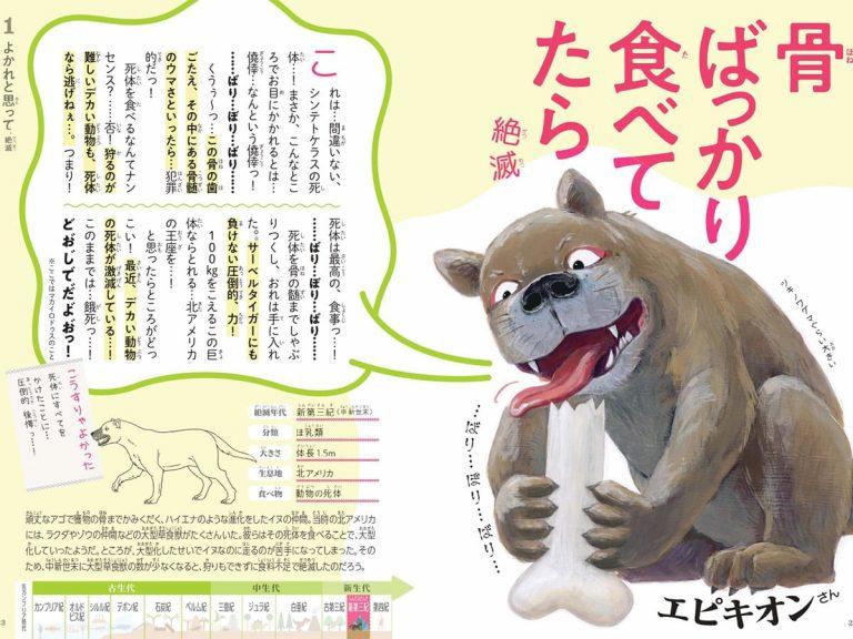 ごめん笑った」「切なすぎる!」動物たちの『絶滅理由』をまとめた図鑑 ...