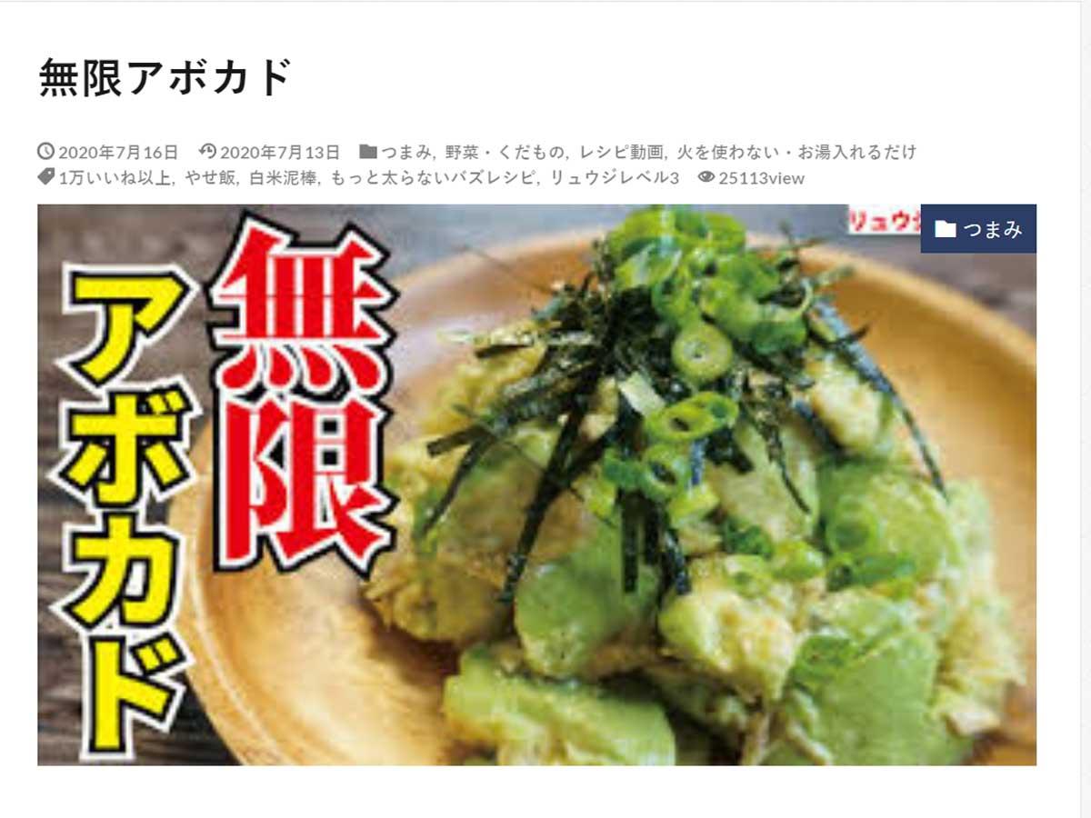 丼 リュウジ アボカド