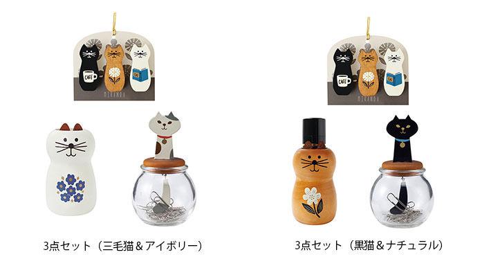 猫の木製クリップボトル3点セット