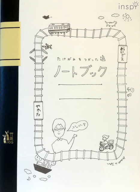 ぷんぷく堂の竹紙100ノート<ホワイト>