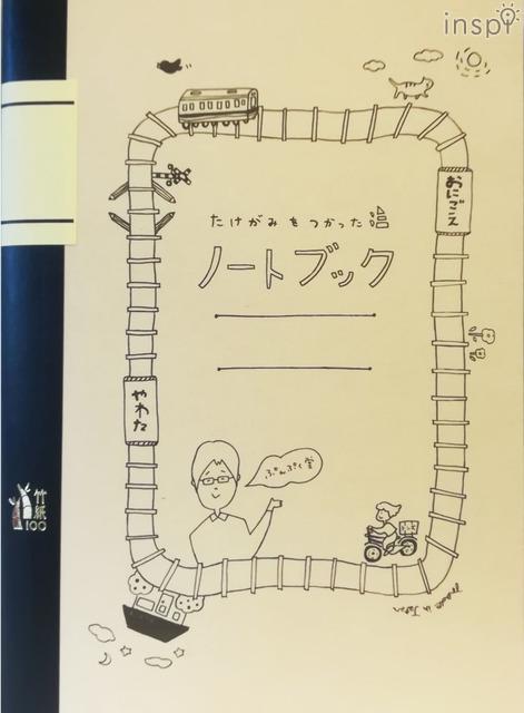 ぷんぷく堂の竹紙100ノート<ナチュラル>