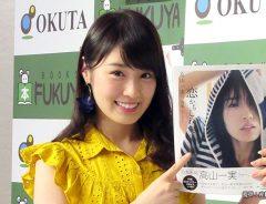 初写真集「恋かもしれない」の発売イベントを開催した女性アイドルグループ、乃木坂46の高山一実