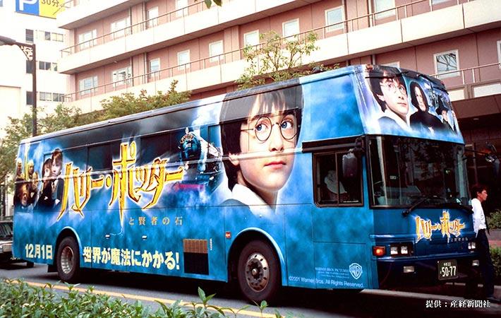 映画「ハリー・ポッターと賢者の石」キャンペーン用ラッピングバス 2001年