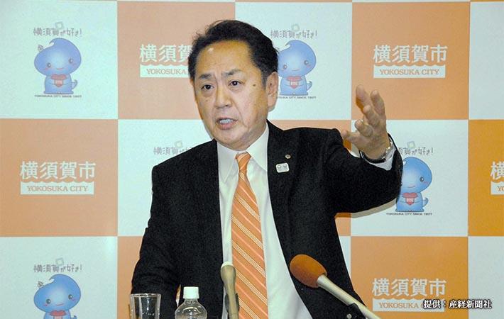 横須賀市の平成30年度当初予算案を発表する上地克明市長