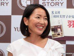 著書「羽田美智子が見つけた 沖縄 すてき、ひとめぐり。」の発売イベントに出席した女優の羽田美智子