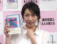 女優の酒井若菜が1日、東京・大盛堂書店渋谷店で対談&エッセー本「酒井若菜と8人の男たち」の発売記念トークショーを行った。
