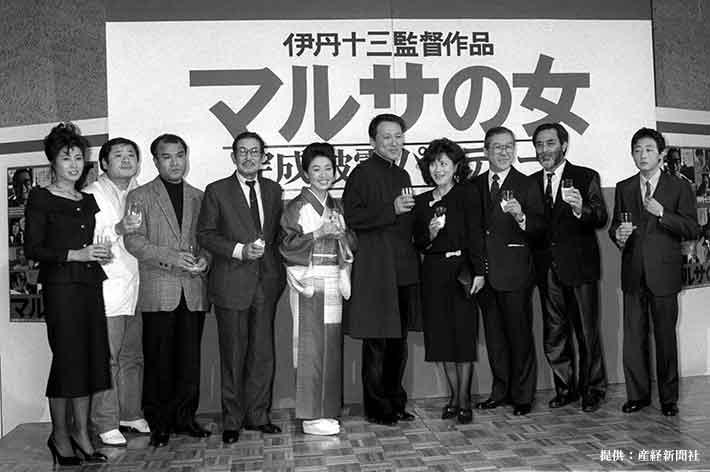 映画『マルサの女』完成披露パーティー。左から3番目が大地康雄さん