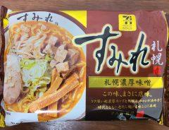 セブンイレブンの麺を大胆アレンジ 『すみれ』のスープに牛乳を足すと