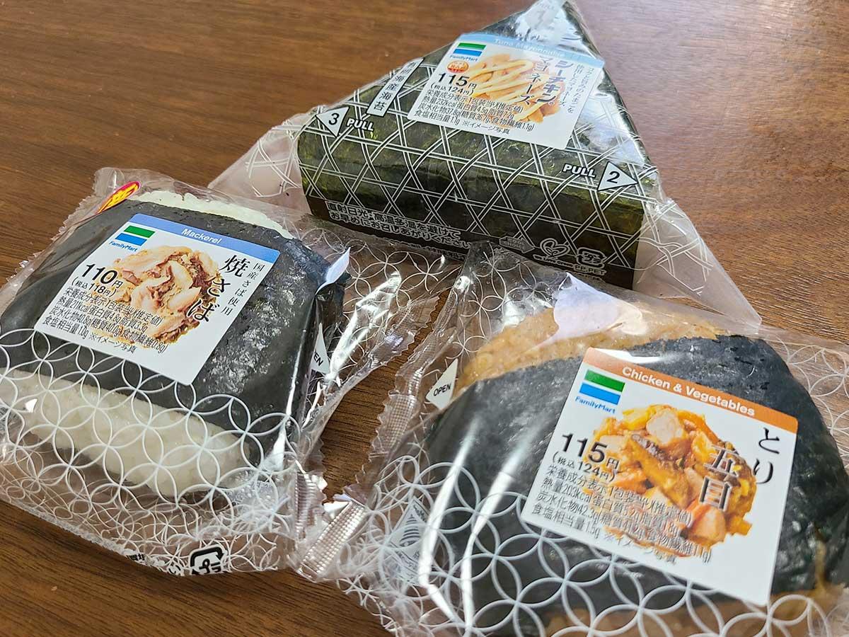 ファミリーマートのおにぎり『ツナマヨ』『とり五目』『焼さば』を食べ比べ コスパは?