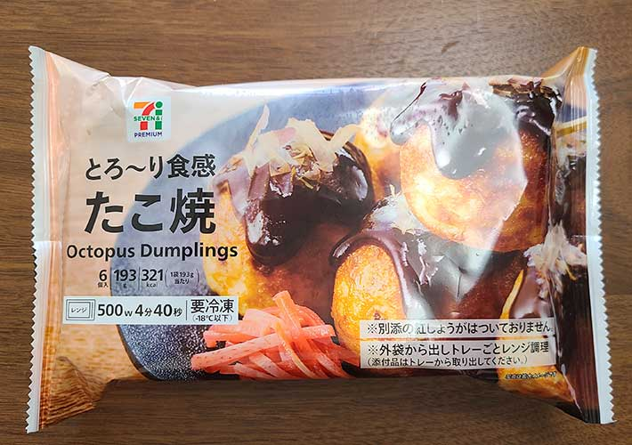 セブンイレブンの冷凍食品でおすすめを厳選ピックアップ 「悪魔的なうまさ」