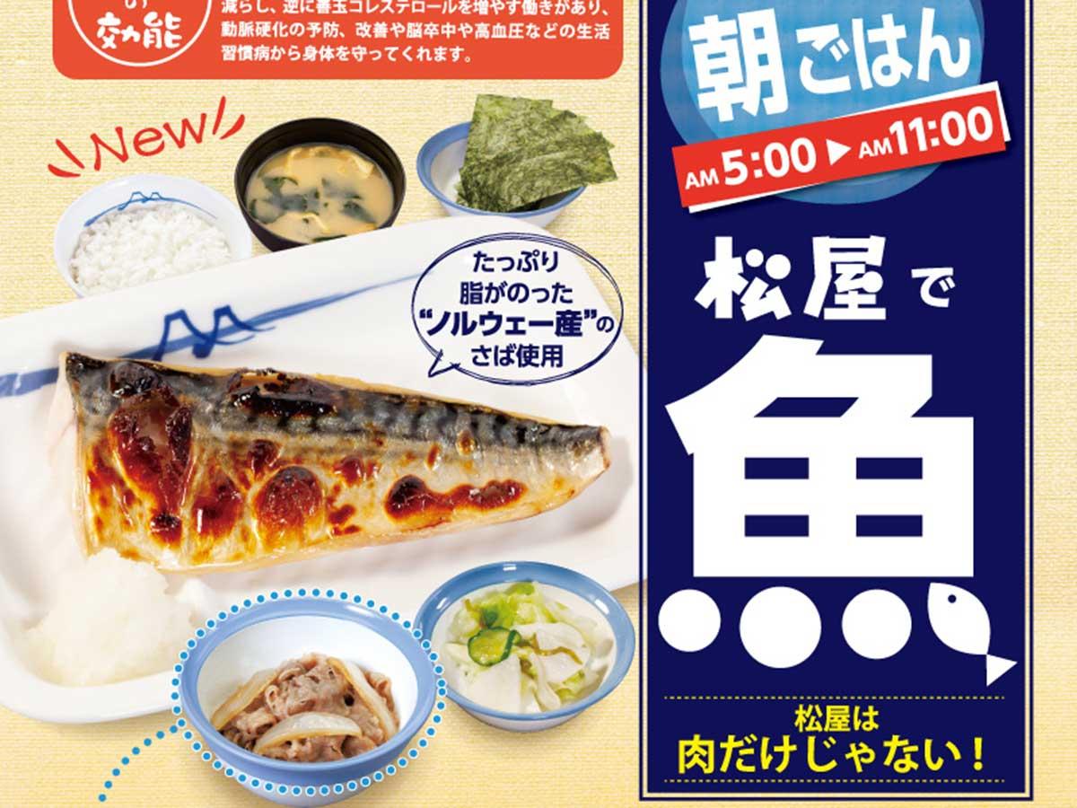 松屋の朝定食に『さばの塩焼き定食』が登場 魚と牛肉を合わせても税込み…
