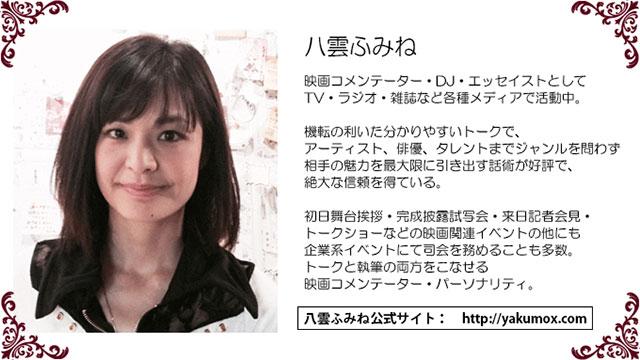 syaberu_cinema_yakumo
