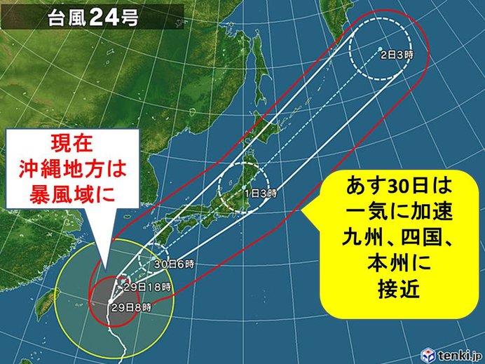 台風 沖縄を北上 一気に加速しあ...