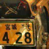 東日本大震災で流されたバイクがカナダで発見! 受け取りを断った男性の想いに涙