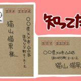 郵便局「ココに切手を貼らないで!」実は知らない人が多かった…!