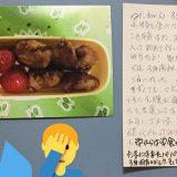 パパが作った最後のお弁当に入っていたゴメンねの手紙 読んだとき娘の目から涙