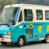 「コレは便利!」 ヤマト運輸のサービスで、再配達が劇的に減る?