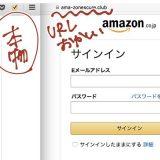 「一瞬、引っかかりかけた」 Amazonからのメールかと思ったら?